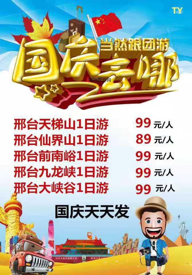 国庆黄金周丨高邑周边山东、山西、河南、北