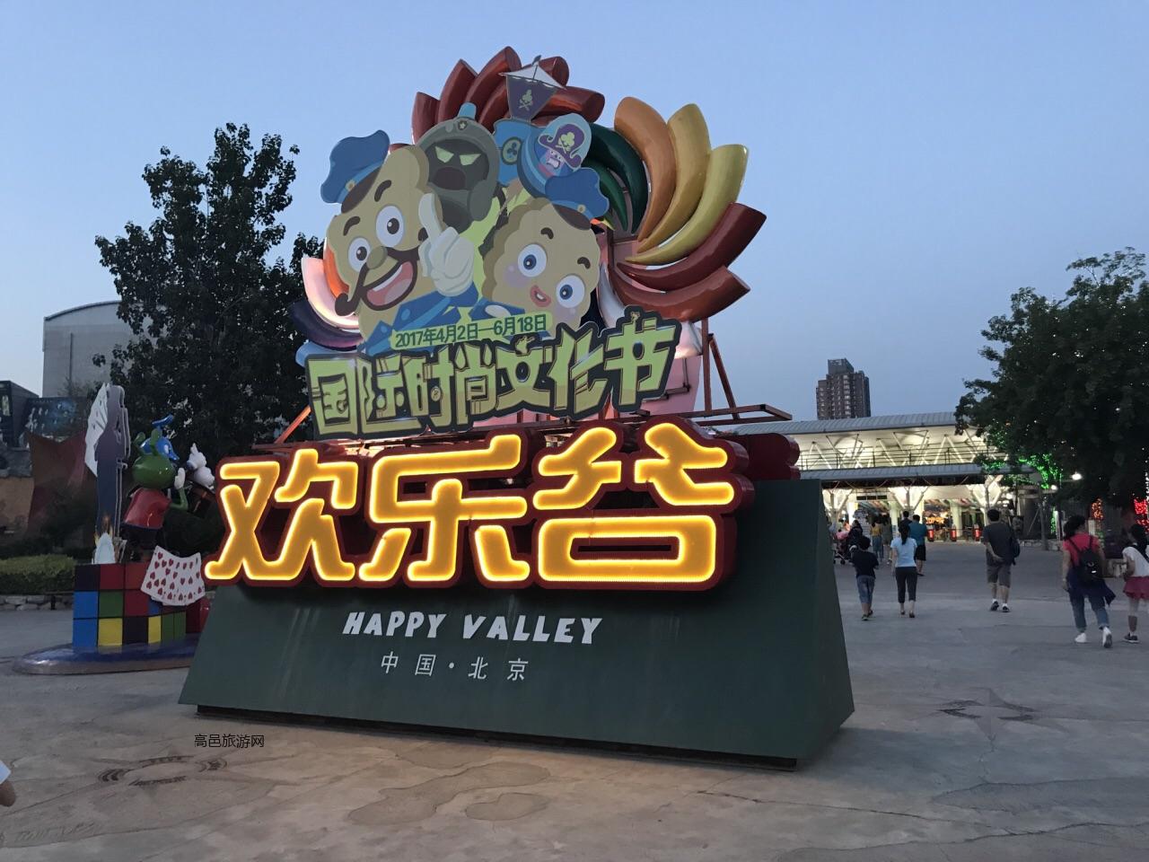 北京欢乐谷狂欢一日游