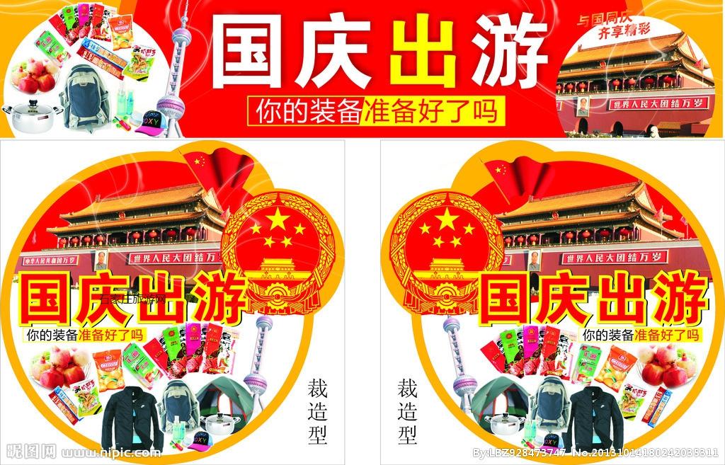 2018年【国庆旅游线路】一日游、周边日游推荐
