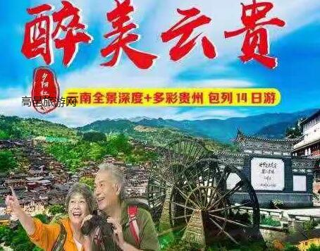 云南全景深度+贵州三卧十五日游