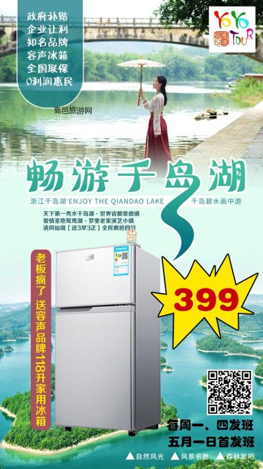 399元去千岛湖抢118升容声家用冰箱!