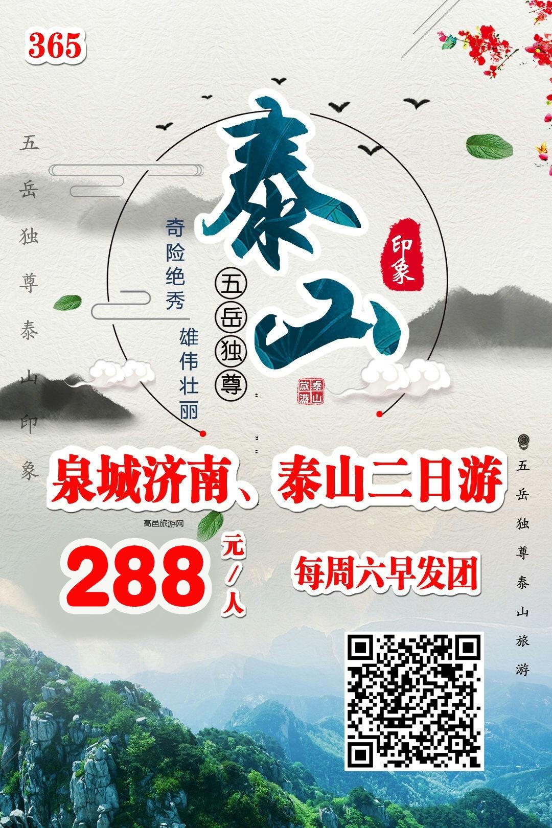 泰山 济南观日出2日游(精品)