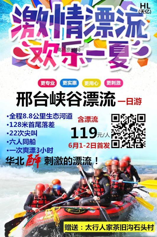 119元【秒杀】河北第一漂-邢台峡谷漂流+太行人家一日游(含漂流)