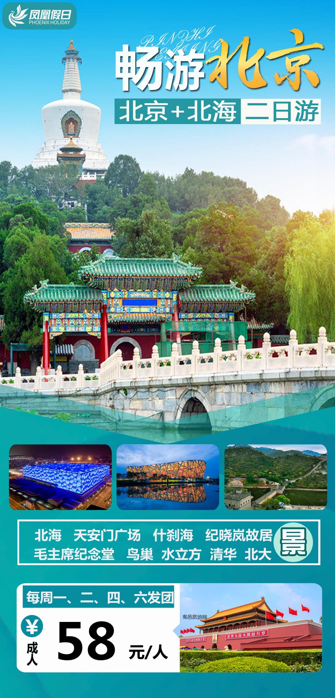 58丨北京景山二日游