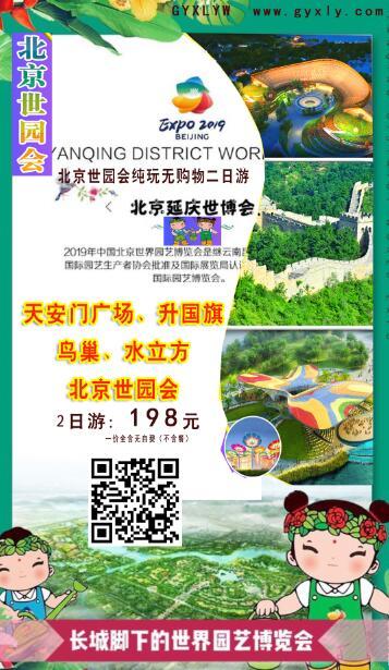 北京世园会纯玩无购物二日游198元(高邑