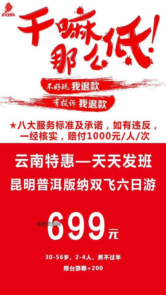 特价品质◆ 昆明、普洱、版纳双飞5晚6天自由之旅