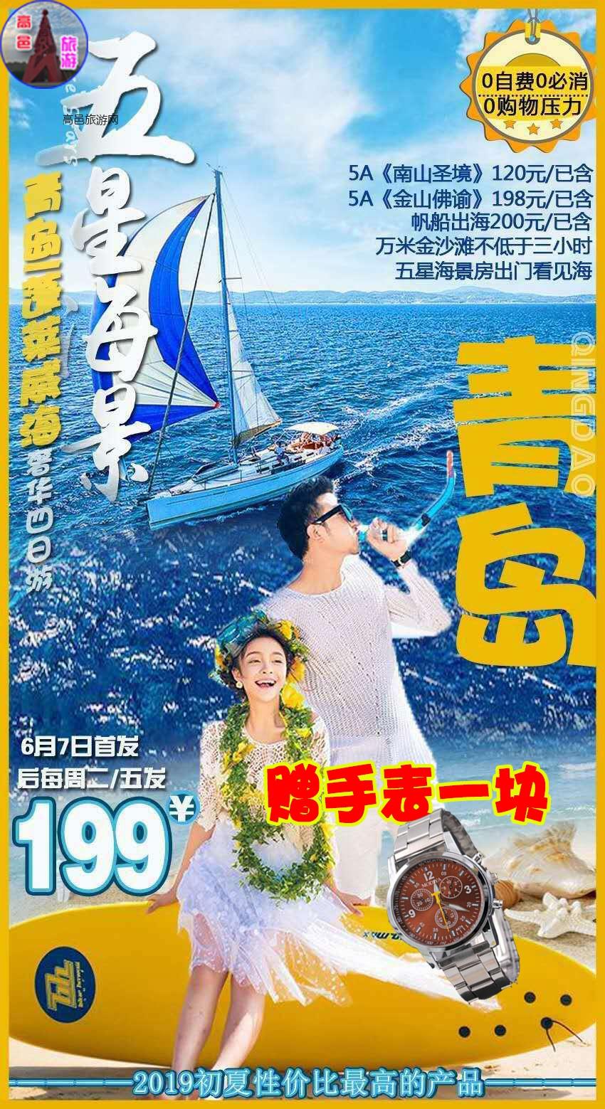 【速抢】青岛威海蓬莱奢华4日游199元报