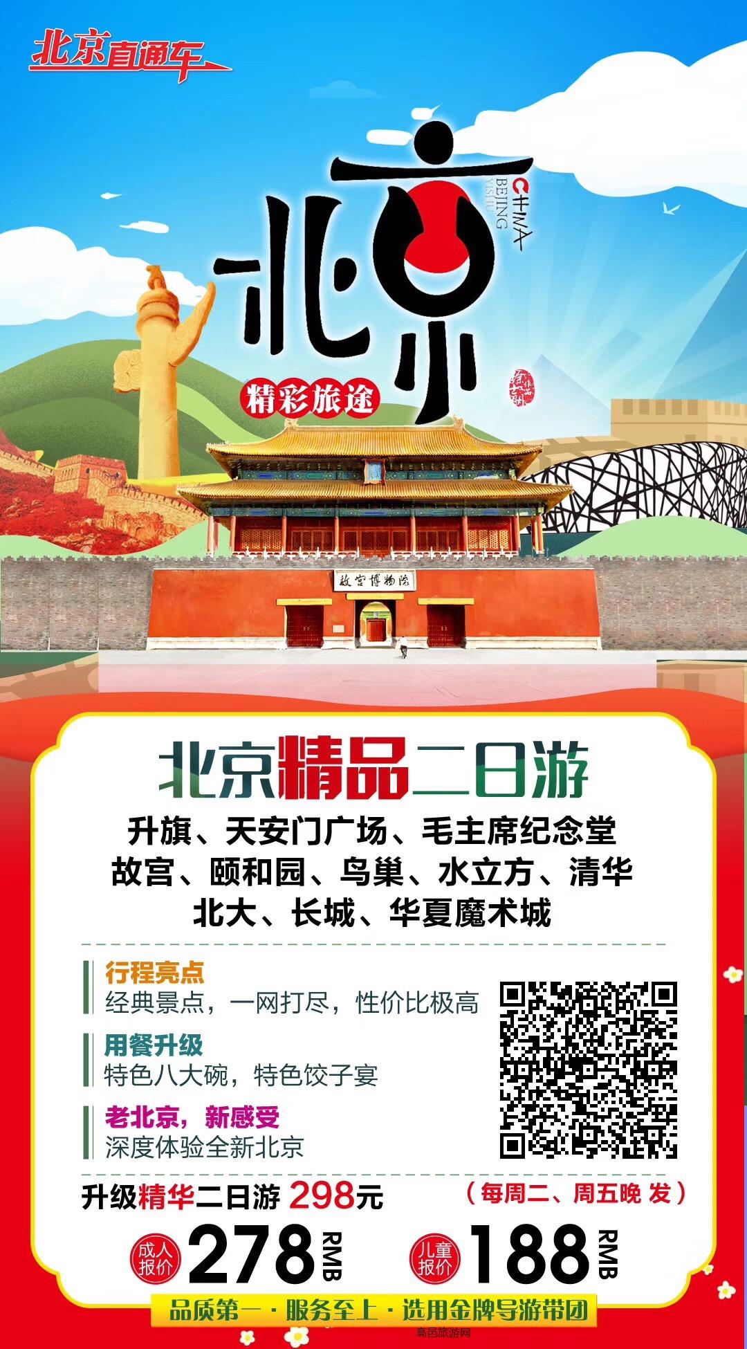春节旅游-北京精品二日游    (正月初