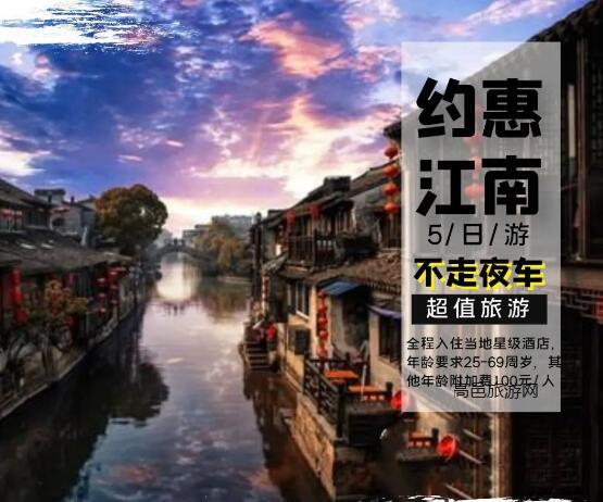 特惠推荐丨 苏沪杭+双水乡+双园林特惠5日游298元/人