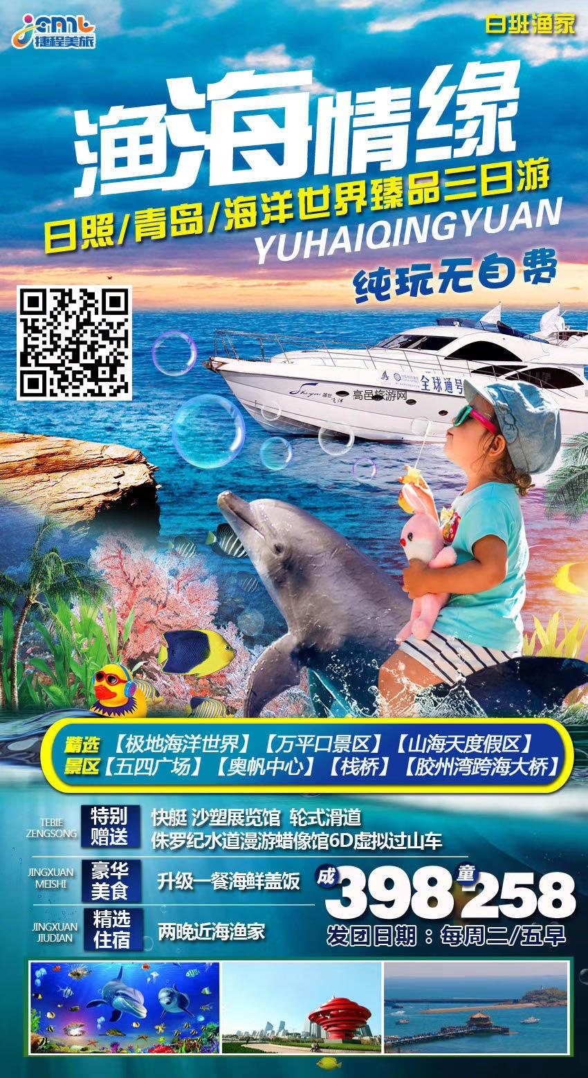 【超值特惠】渔海情缘---日照、青岛、海