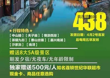 【全景江南】华东六市 八大五A级景区 纯