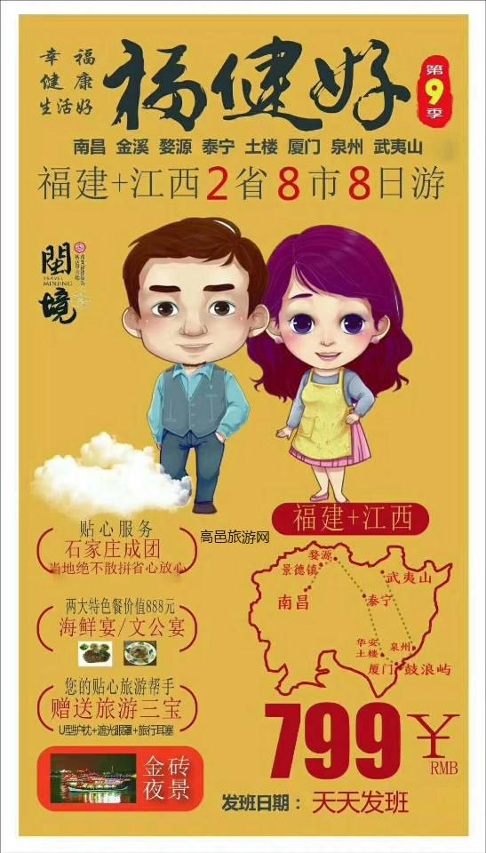 【夕阳红】福建、江西2省8市8日游