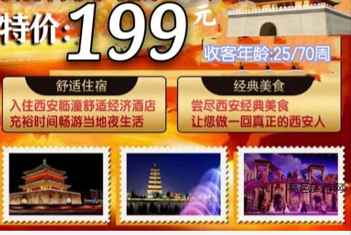 古韵西安双汽4天3晚游199元
