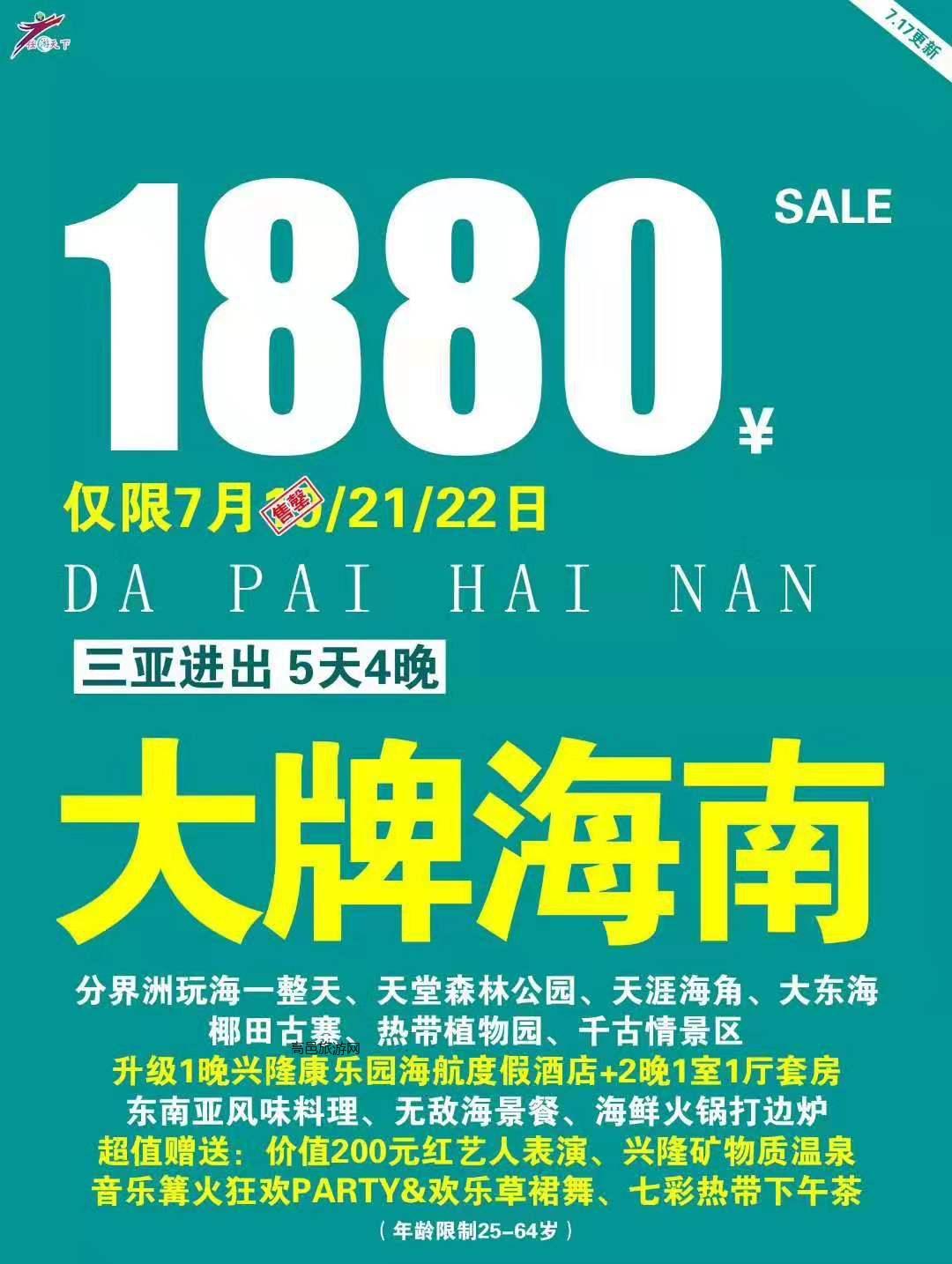 【大牌海南】 三亚双飞5天4晚纯玩 高邑人特惠1880元/人 买一送一!