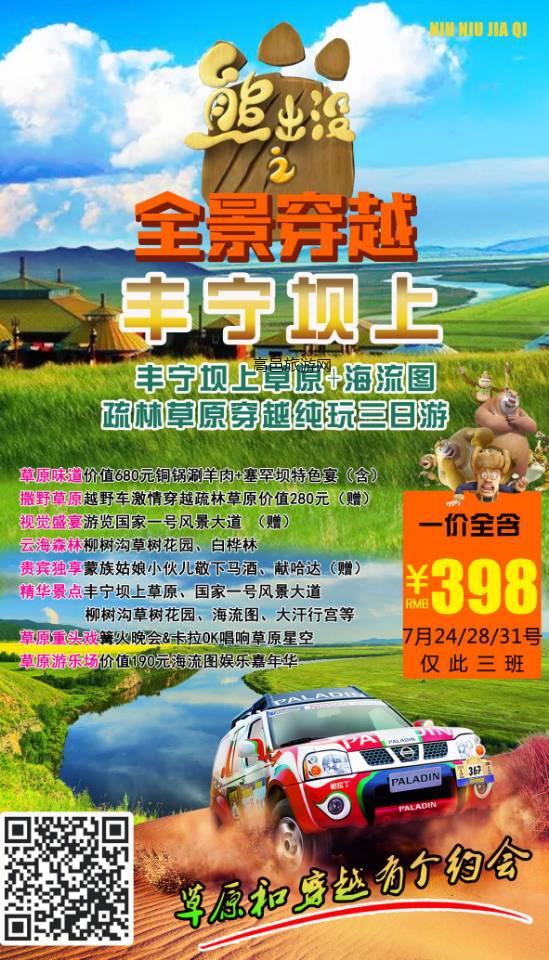 丰宁坝上、京北第一草原、疏林草原穿越三日