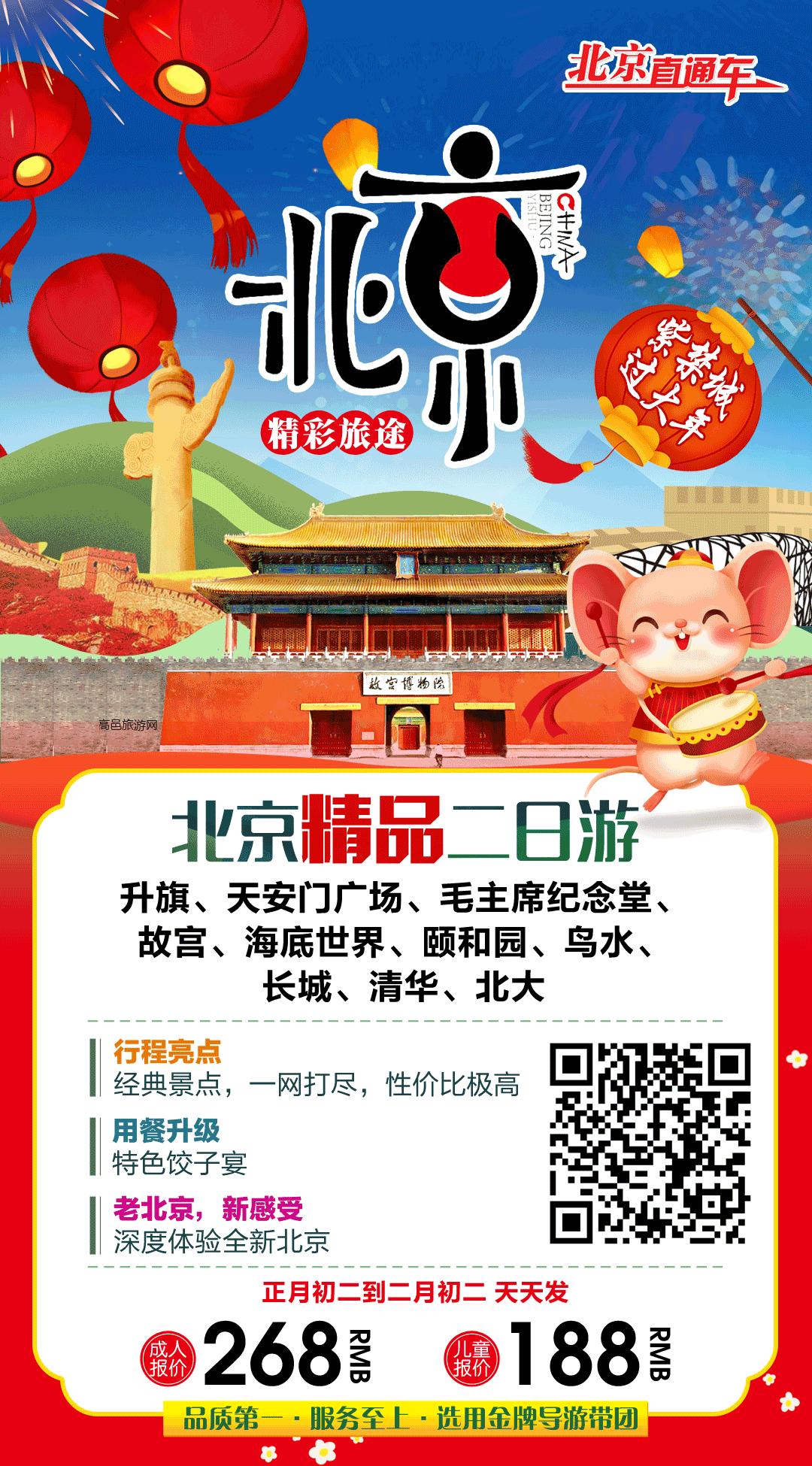 【过年出游丨春节特供】2020年春节丨北京、古水北镇线路大全