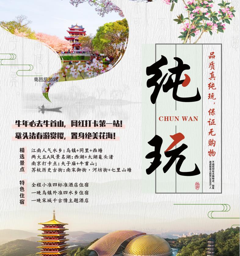 纯玩丨上海、南京、无锡、苏州、杭州双飞6