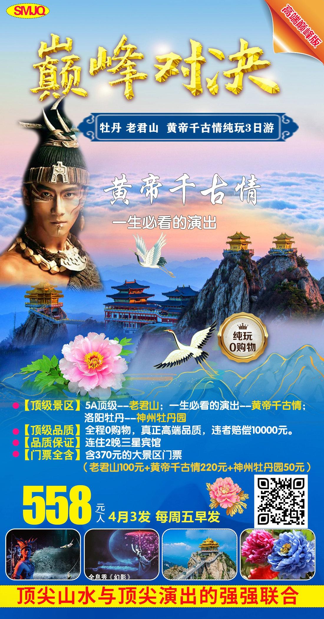 春暖花开看牡丹→2-3日踏青赏花纯玩旅游