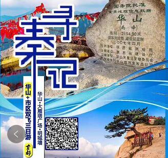 【华山论剑】寻秦记·华山+市区双飞3日游