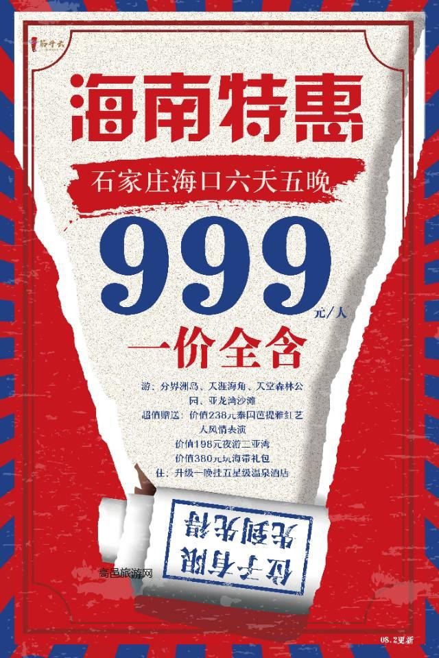 特惠海南丨石家庄-海口双飞五天四晚999