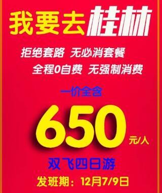 全程0自费丨特惠双飞丨我要去桂林 4日双飞650元