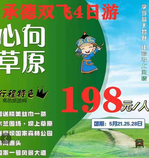 承德+坝上草原 双飞4日游