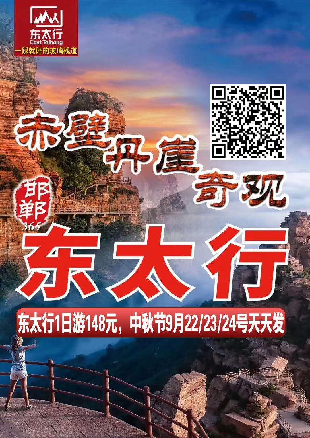 邯郸东太行1日游(每周三/六/日发团)