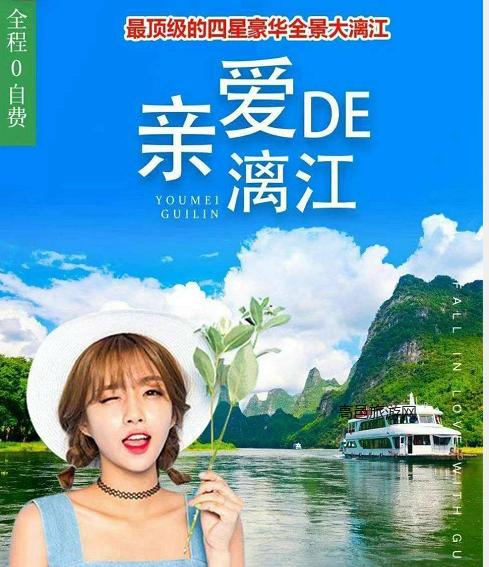 2021桂林爆款丨亲爱的漓江  (双飞5日)