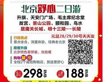 北京舒心二日游(晚班发车 两个店)298元
