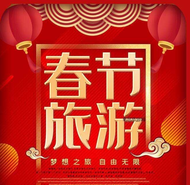 2020年春节丨高邑周边一日游线路大全