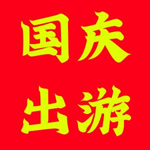 国庆出游推荐丨高邑周边一日游、北京、河南