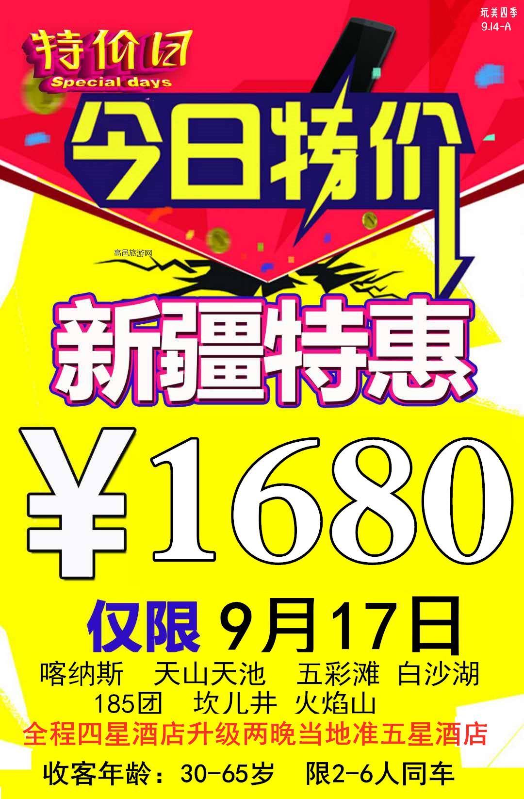 特惠丨新疆双飞八天,仅需1680元/人