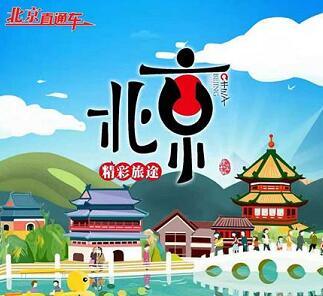 春节出游-北京纯玩无购物二日游  (正月