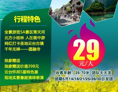 北方小桂林---大美5A青天河、豪华游轮3日游!!