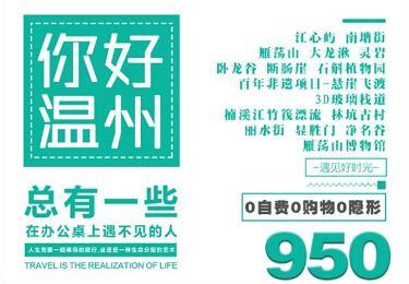 【你好温州丨温州+雁荡山+楠溪江】全景之旅 双飞4日游950元