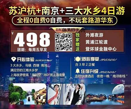 特惠丨498元 苏沪杭.南京.上海登高.