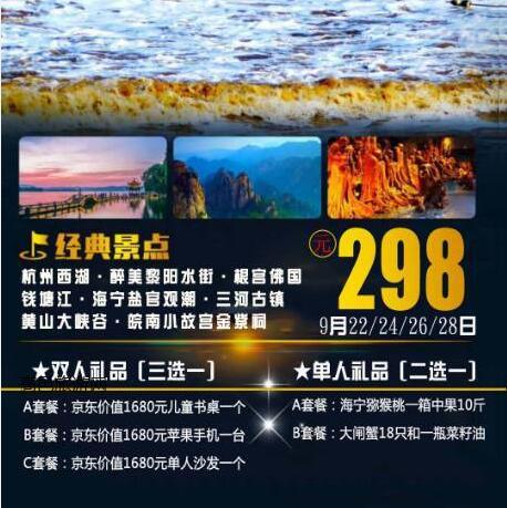 江湖称霸·天下奇观  三河古镇.黄山大峡