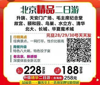 春节出游- 北京超值二日游      (