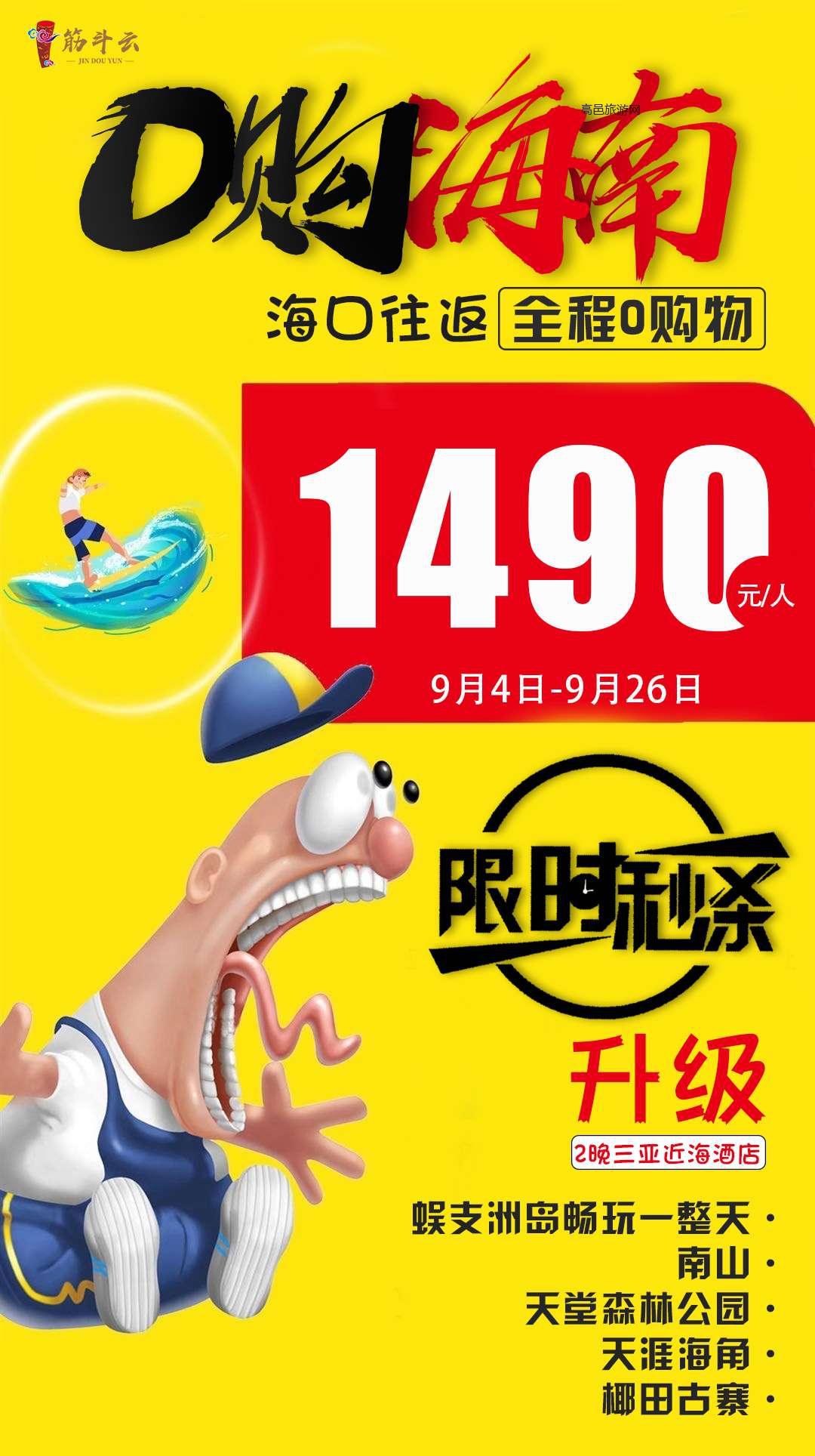 0购海南丨双飞海南 6 日游 1499