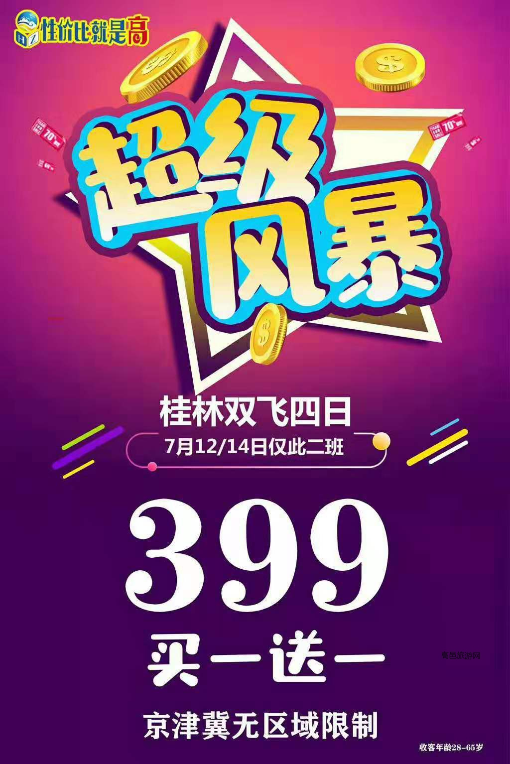 【限时秒杀】桂林双飞4日399元买一送一