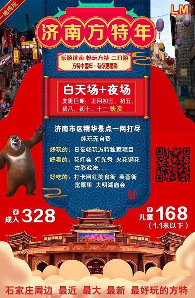 春节旅游-乐游济南、畅玩方特纯玩两日游