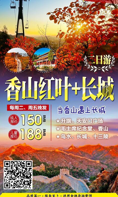 北京香山红叶+长城二日游