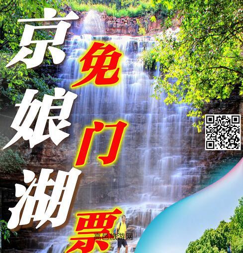 免门票丨京娘湖一日游69元【开园特惠仅此