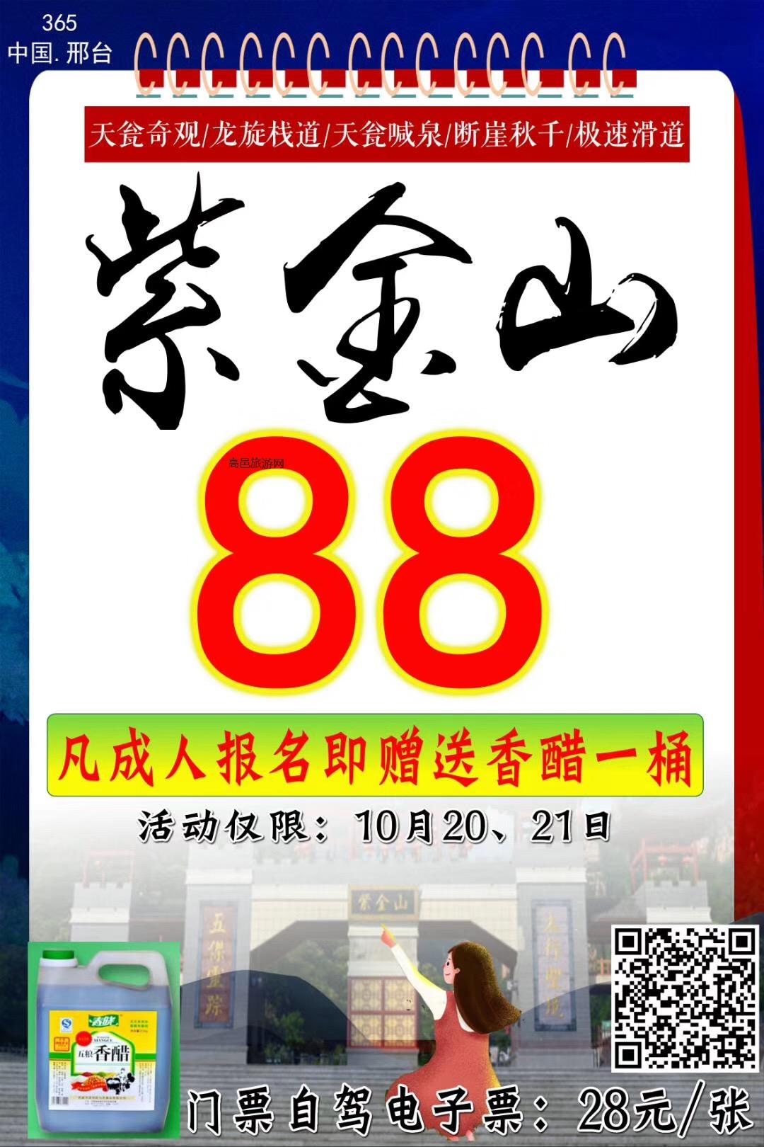 邢台紫金山+邢襄古镇一日游88元