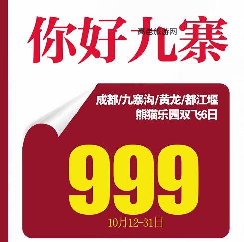 【四川全景】成都+九寨沟+黄龙+大熊猫基