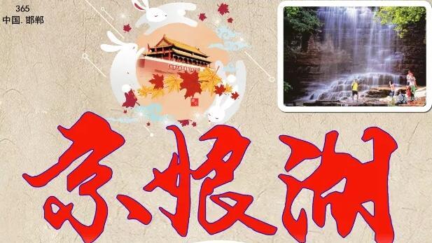 邯郸京娘湖一日