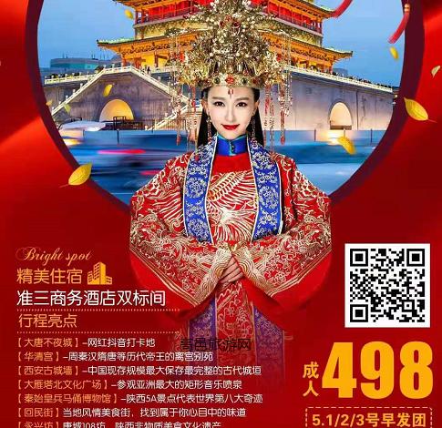 5.1推荐【梦回大唐】西安古城墙、兵马俑、华清宫、发现回坊三日游