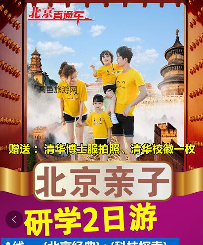 北京高端三日游 (每周二/周五早发)