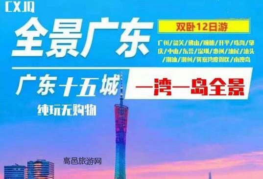 广东15城1岛+巽寮湾全景12天纯玩